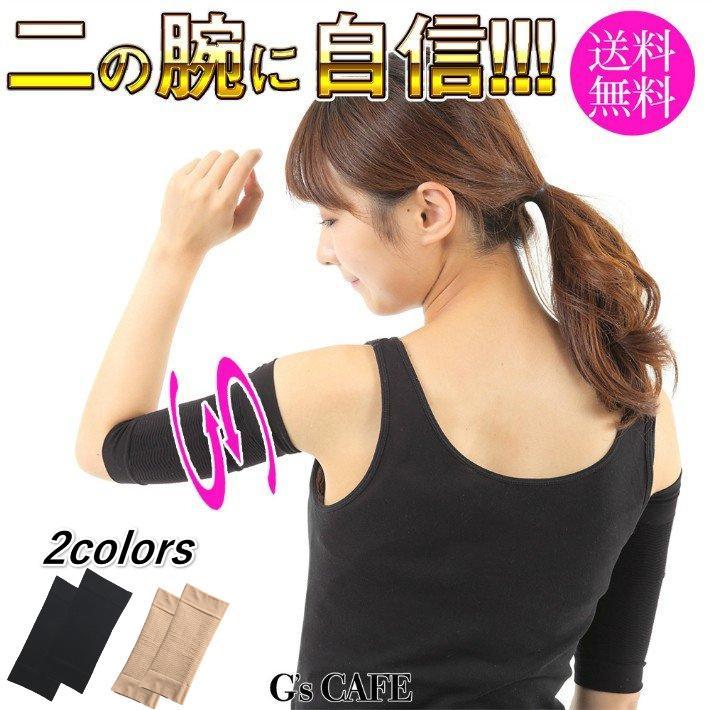 冷え 二の腕 二の腕のセルライトを消す方法!【解消マッサージの効果は?】