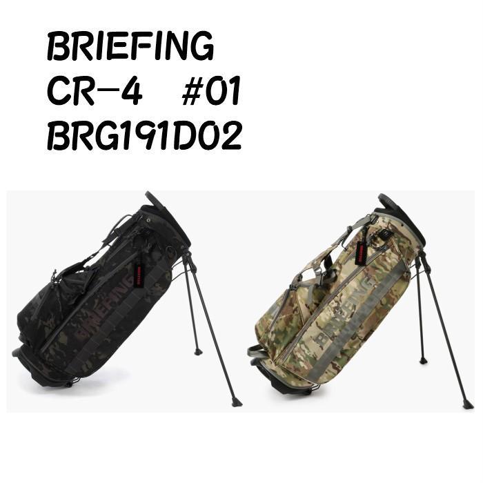 【売れ筋】 ブリーフィング CR-4 #01 BRG191D02 キャディバッグ スタンドバッグ ゴルフバッグ BRIEFING, オブセマチ 28531939
