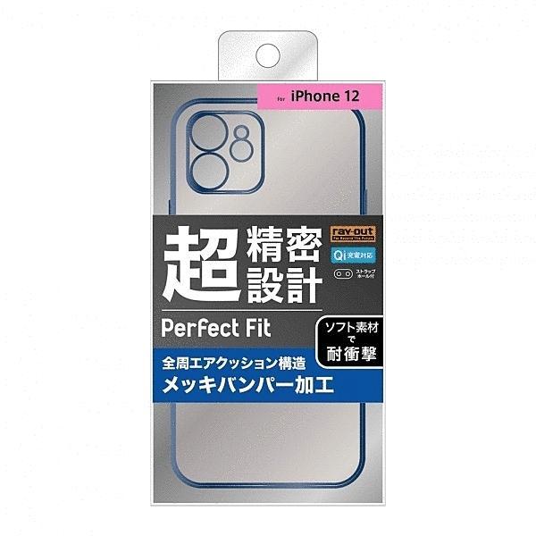 スマホケース iPhone 12 Perfect Fit メタリック ブルー  アイフォン gs-net 02