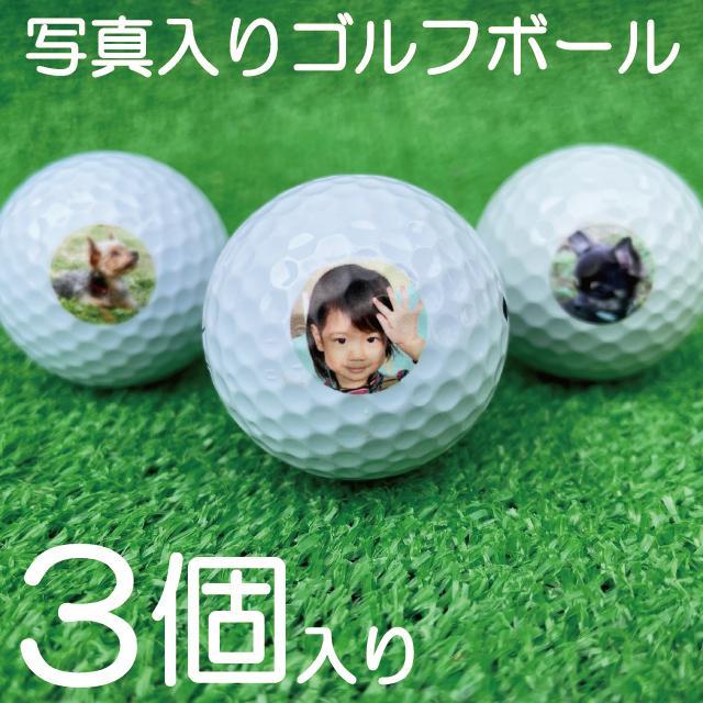 ゴルフ ボール 名 入れ ゴルフボール名入れショップおすすめ3選!完成したボール公開中!