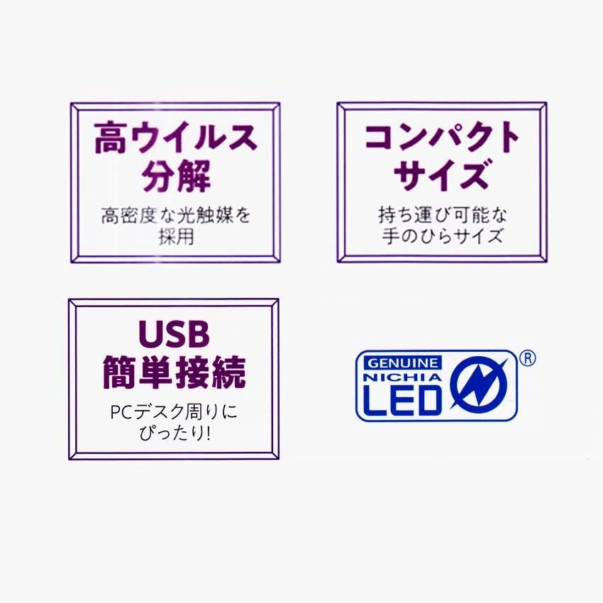コンパクトで持ち運べる 光触媒 紫外線 空気清浄機 KOROSUKEmini ウイルス 細菌 花粉も分解 gstarsoundsy 05