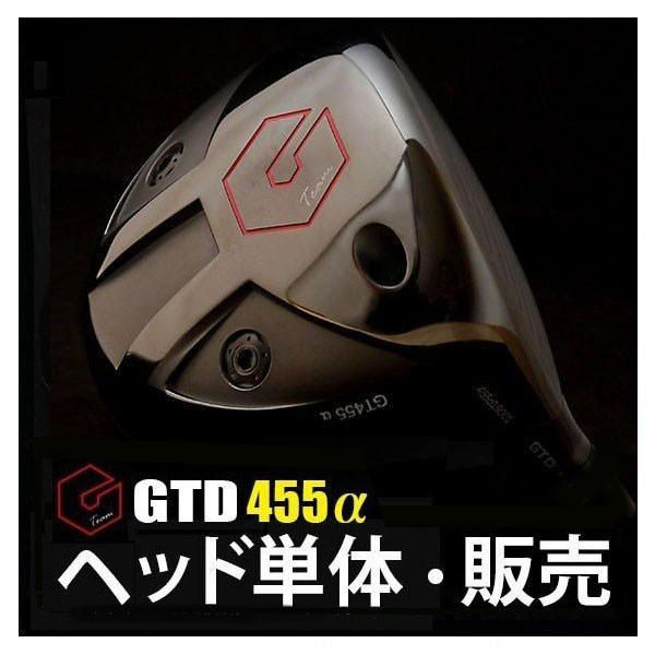 GTD455α(GTD455アルファ)ドライバー、ヘッドのみ