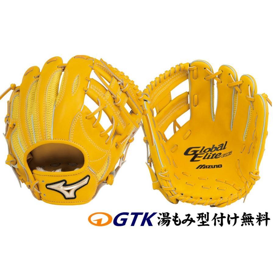 ミズノ グローバルエリート 1AJGY16220 ISAIシリーズ 少年軟式グラブ内野手用 サイズM メッシュ素材使用