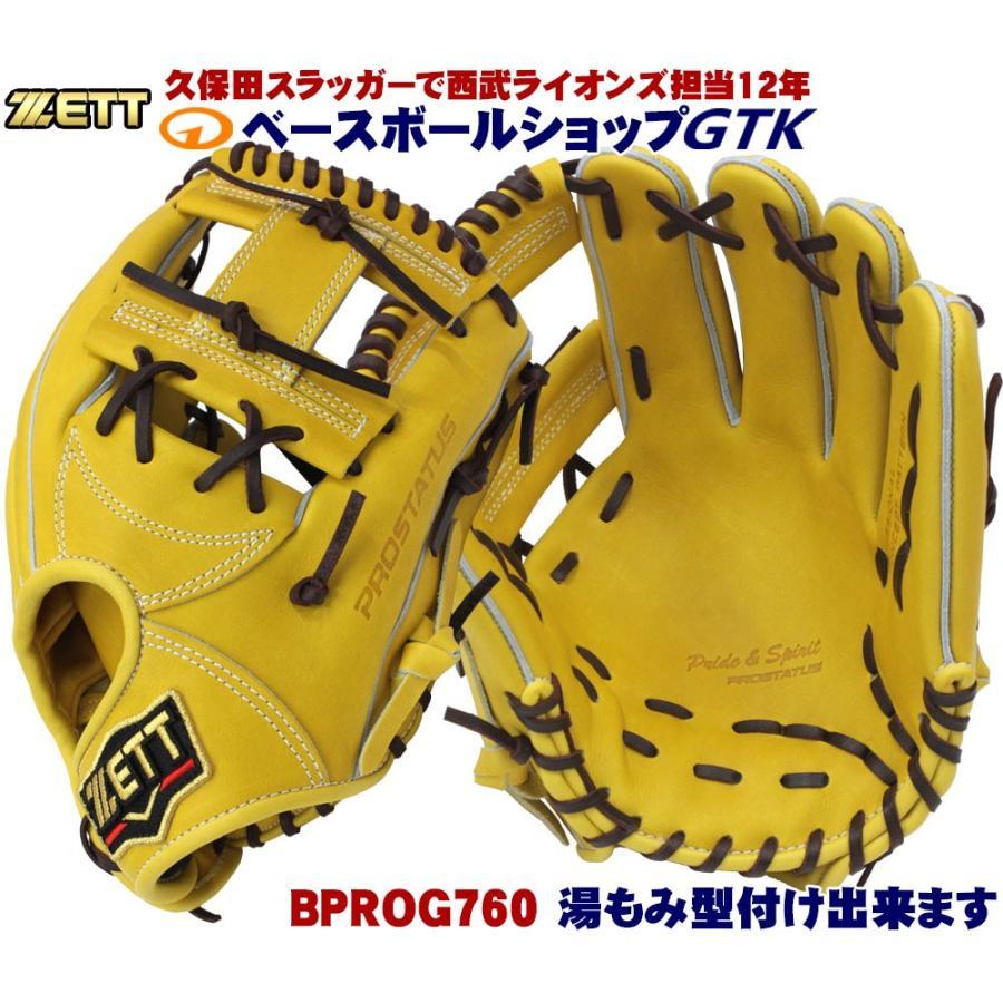 ゼット プロステイタス BPROG760 トゥルーイエロー×ブラウン紐 一般硬式ショート向け サイズ4 革質最高 高校野球対応