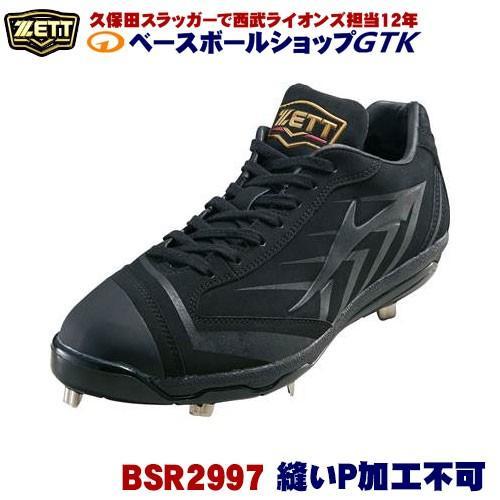 ゼット プロステイタス 樹脂底固定金具スパイク BSR2997 ブラック ひも式 ローカット 人工皮革 25.0cm〜30.0cm
