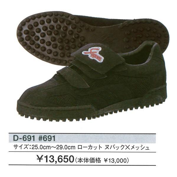久保田スラッガー D-691 トレーニングシューズ ローカット ヌバック×メッシュレザー(合皮)25.0cm〜29.0cm