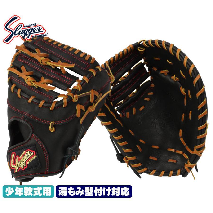 久保田スラッガー JFMP ブラック 少年軟式用ファーストミット少年用としては革質が良くやや大きめなので中学生も十分お使いいただけます