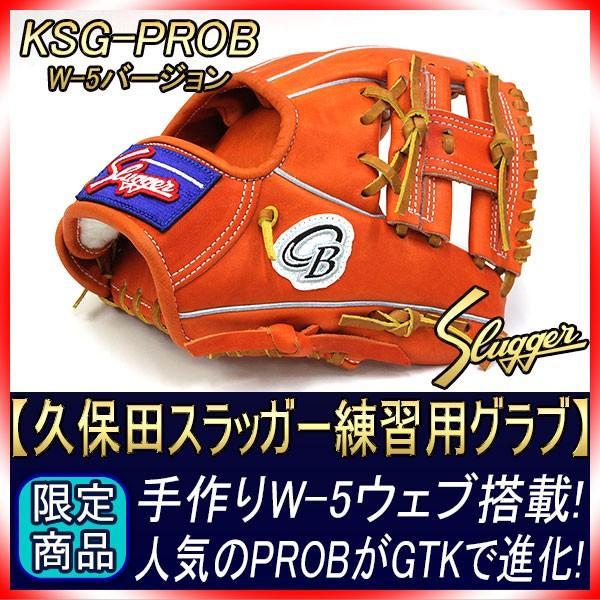 最低価格の 久保田スラッガー KSG-PROB W-5仕様 実にかっこ良い! 一般用トレーニンググラブ, Rock5 Surf 1cc702fb