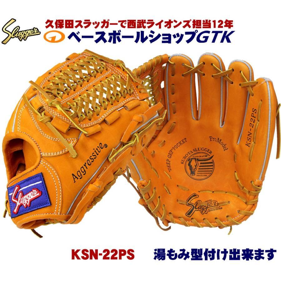 久保田スラッガー KSN-22PS KSオレンジ 一般軟式用グラブ 内野手用 L7Sがやや大きく感じる方におすすめ