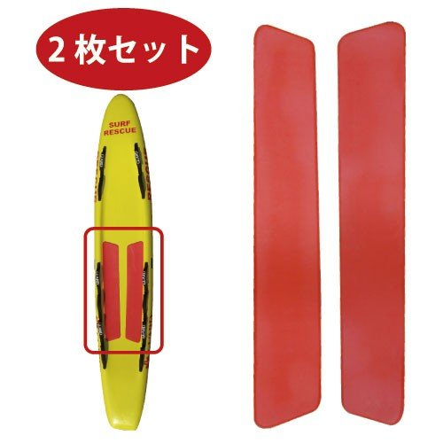 レスキューボード用ロングニーパッド 2枚組セット