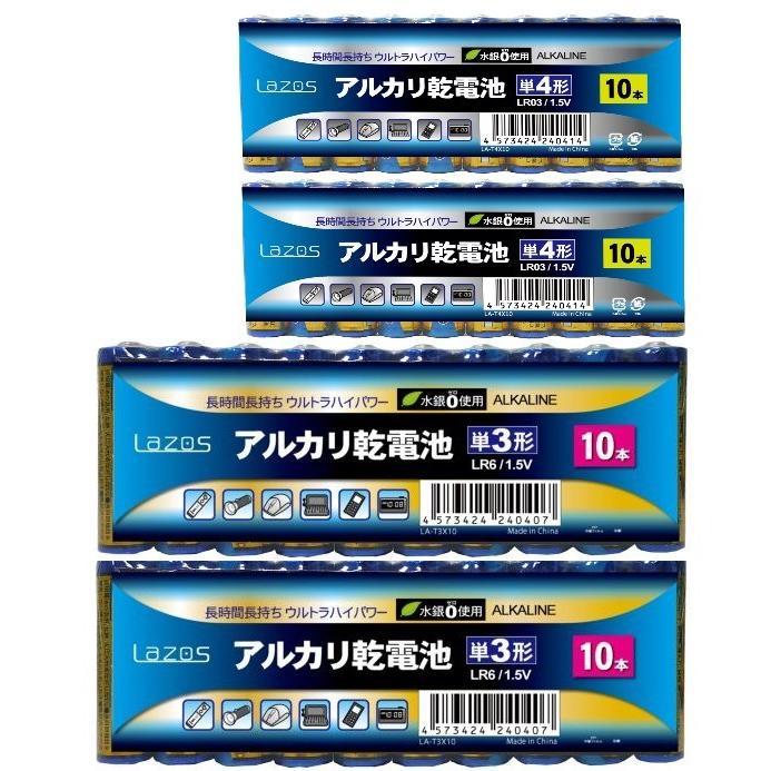 アルカリ乾電池 単3×20本 単4×20本 送料無料/新品 コスパ最高 激安通販販売 長持ち 合計40本