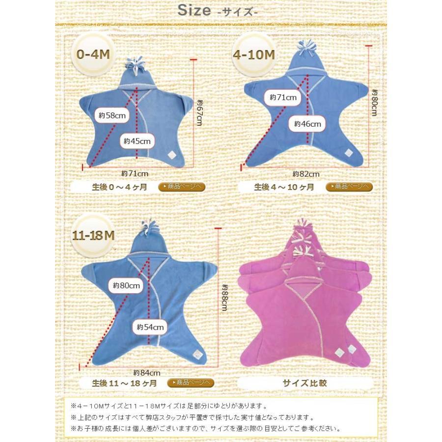 おくるみ 星 スターラップ 星型おくるみ アフガン 11-18M(生後11ヶ月頃〜18ヶ月頃) Tuppence & Crumble Starsnug|gudezacom|17