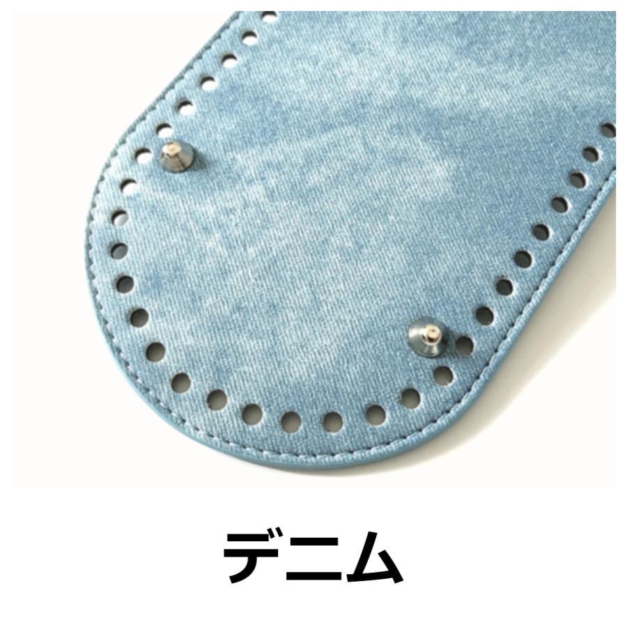 バッグ用 底板 オーバルタイプ|guild-yarn|09