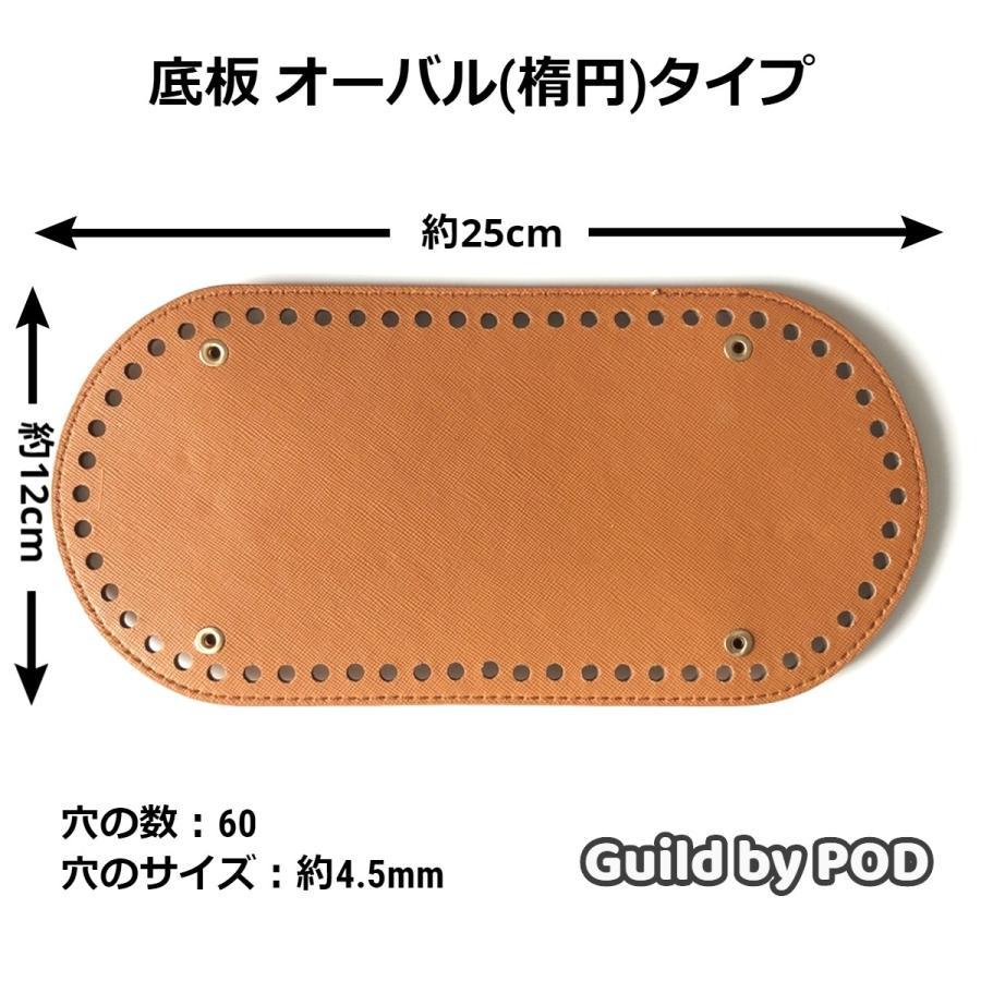 バッグ用 底板 オーバルタイプ|guild-yarn|02