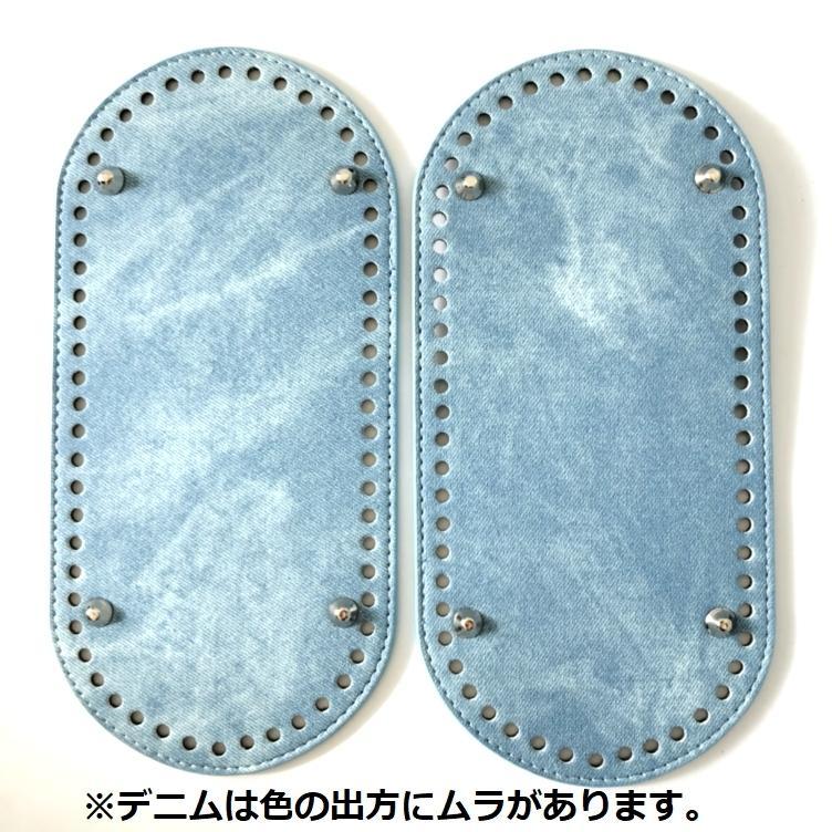 バッグ用 底板 オーバルタイプ|guild-yarn|03