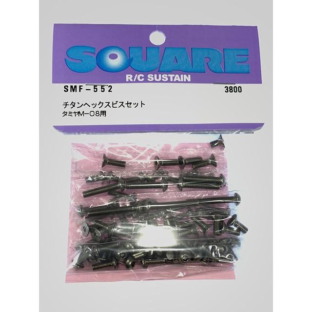 【送料全国一律270円】スクエア(SQUARE)/SMF-552/チタンヘックスビスセット タミヤM-08用|gun-yumekukan
