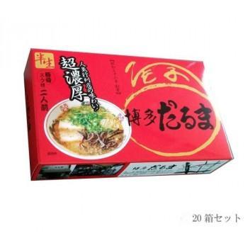 西日本銘店シリーズ ラーメン博多だるま 2人前 20箱セット