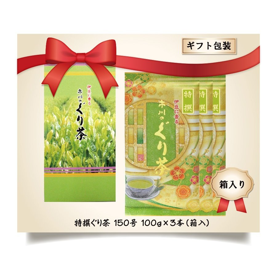 特撰ぐり茶150号 100g×3袋 箱入 深蒸茶 深むし茶 玉緑茶 日本茶 緑茶 煎茶 静岡茶 お茶 茶