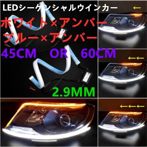 新型 側面発光 LEDテープ 粒感無し LED シーケンシャルウインカー2本入り 新着 45cm ホワイト 直営限定アウトレット 60cm ブルー アンバー