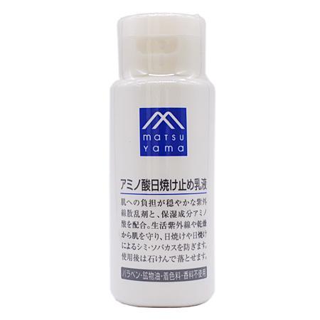 松山油脂 M-mark(エムマーク) アミノ酸日焼け止め乳液 70ml【ネコポス不可】 guruguru-cosme