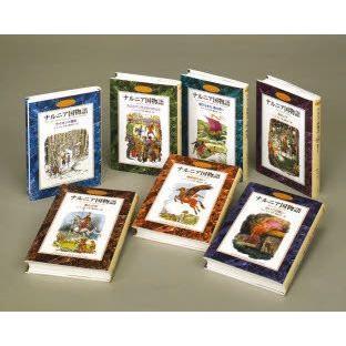 ナルニア国物語 カラー版 7巻セット