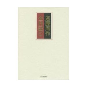 遠藤周作全日記 1950-1993 2巻セット