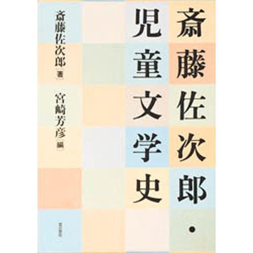 斎藤佐次郎·児童文学史