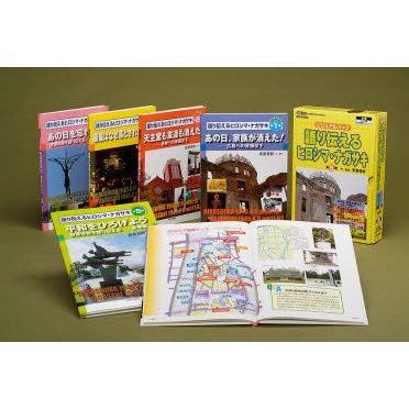 語り伝えるヒロシマ·ナガサキ ビジュアルブック 5巻セット