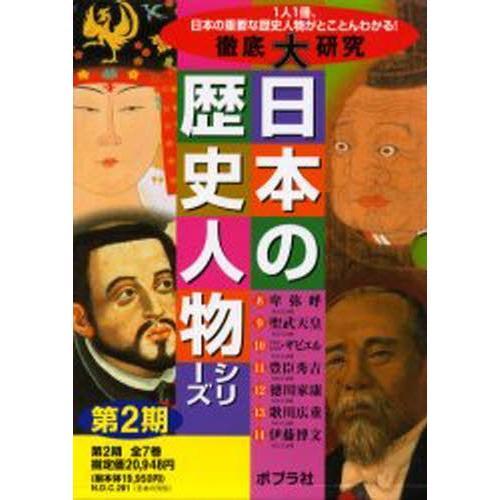 徹底大研究日本の歴史人物シリー 2期全7
