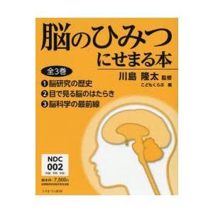 脳のひみつにせまる本 3巻セット