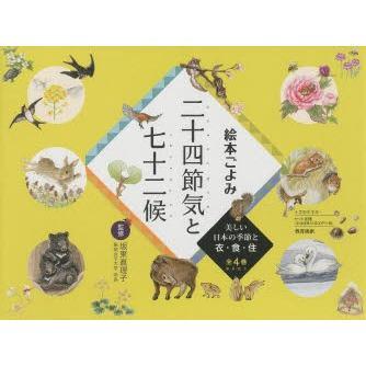 絵本ごよみ二十四節気と七十二候 美しい日本の季節と衣·食·住 4巻セット
