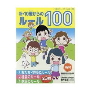 新·10歳からのルール100 3巻セット