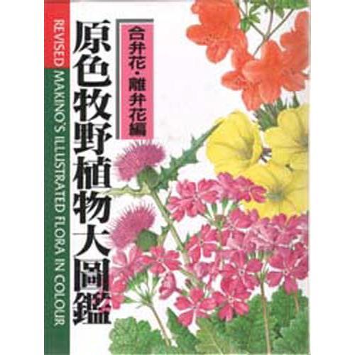 原色牧野植物大図鑑 合弁花·離弁花編