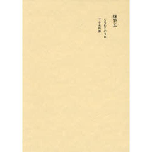 田中隆尚撰集 第8巻