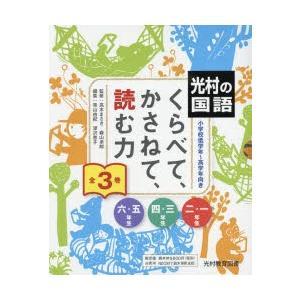 くらべて、かさねて、読む力 光村の国語 小学校低学年·高学年向き 全3巻セット