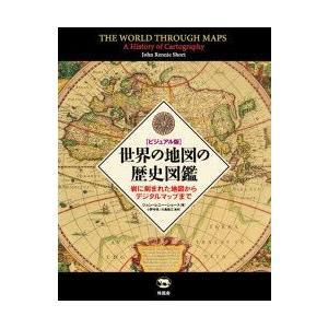 世界の地図の歴史図鑑 ビジュアル版 岩に刻まれた地図からデジタルマップまで
