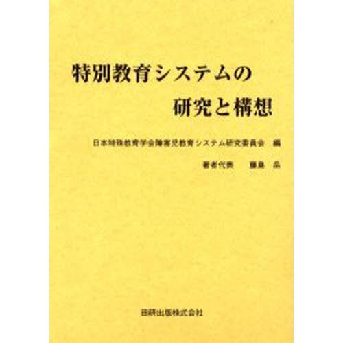 学会 特殊 教育 日本特殊教育学会 第58回大会