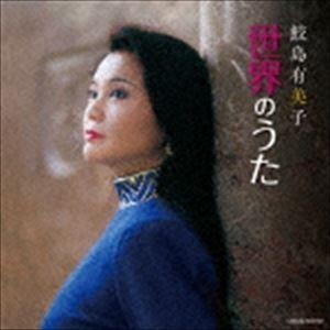 鮫島有美子 ザ ベスト::鮫島有美子 CD お気に入り 世界のうた 海外輸入