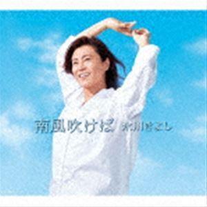 氷川きよし 南風吹けば おすすめ 初回完全限定スペシャル盤 CD Aタイプ DVD セール