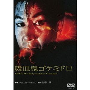 吸血鬼ゴケミドロ 価格 交渉 お歳暮 送料無料 DVD