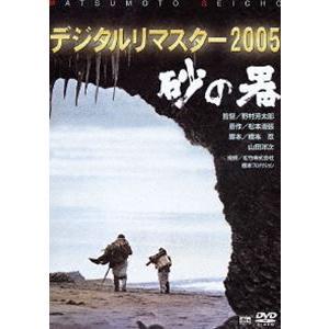 砂の器 ついに再販開始 デジタルリマスター版 DVD 美品