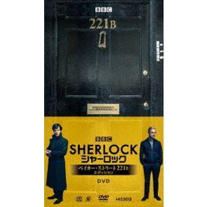 SHERLOCK シャーロック ついに再販開始 ベイカー ラッピング無料 ストリート 221B エディション DVD