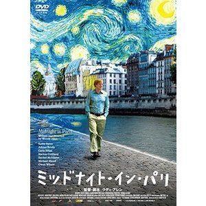 ミッドナイト イン 本日限定 低価格化 DVD パリ