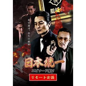 特売 日本統一 使い勝手の良い エピソード集V DVD リモート会議