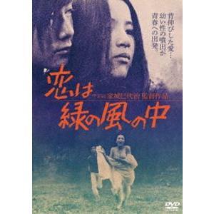 恋は緑の風の中 DVD 高価値 情熱セール