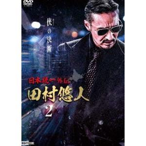日本統一外伝 田村悠人 交換無料 贈物 2 DVD