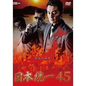 日本統一45 爆安 国産品 DVD