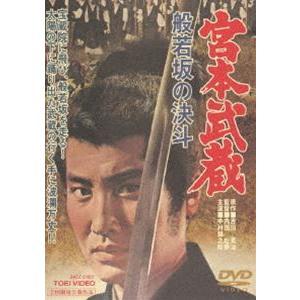 宮本武蔵 公式通販 般若坂の決斗 定番キャンバス DVD 期間限定