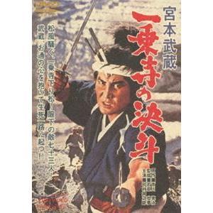 宮本武蔵 一乗寺の決斗 店舗 期間限定 安心の定価販売 DVD