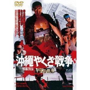 新色追加して再販 沖縄やくざ戦争 爆買い送料無料 DVD